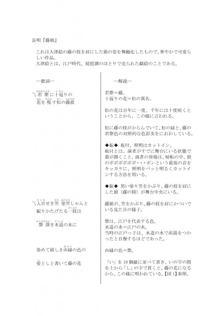 『藤娘』歌詞,解説-001
