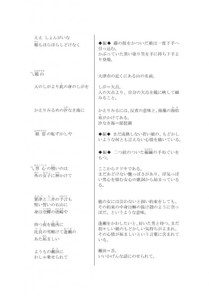 『藤娘』歌詞,解説-002