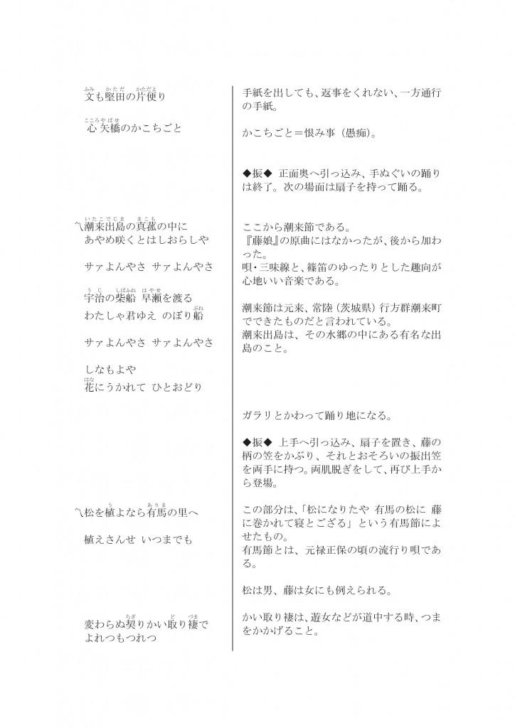 『藤娘』歌詞,解説-003